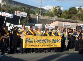 大牟田市暴力団追放市民総決起大会