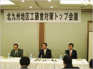 北九州地区工藤会対策トップ会議